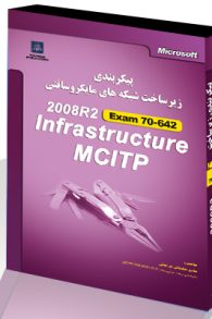 کتاب فارسی 2008R2 70-642 MCITP