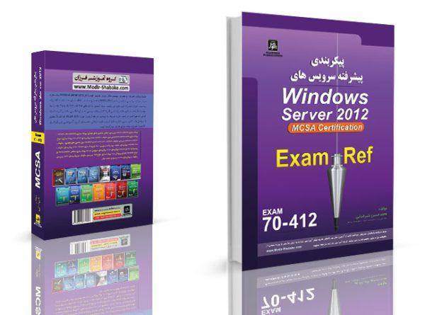 MCSA 2012 70-412 | کتاب mcsa | دانلود کتاب mcsa 2012 فارسی | مدرک mcsa