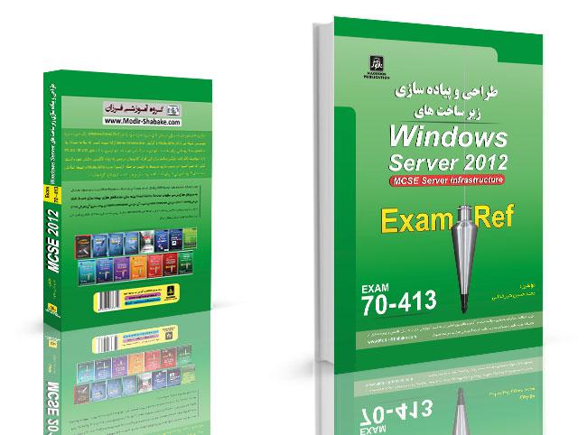 طراحي و پياده سازي زيرساخت شبكه با ويندوز سرور 2012   کتاب فارسی MCSE 2012   2012 70-413