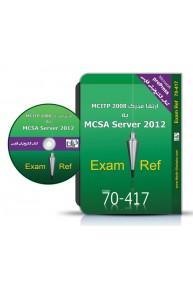 کتاب الکترونیکی فارسی Upgrade MCITP to MCSA 2012 70-417