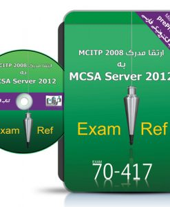 Upgrade MCITP to MCSA 2012