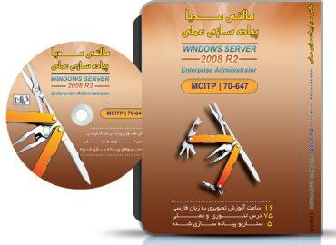 آموزش ویندوز سرور Enterprise Administrator |Enterprise Administrator 2008R2
