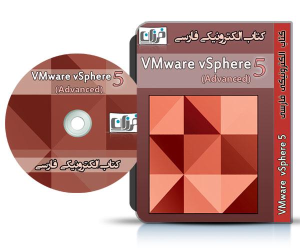 کتاب آموزش vmware vsphere| vSphere 5 Advance ESXi