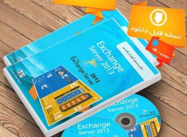 آموزش exchange server 2013 | آموزش exchange | مالتی مدیا فارسی دوره آموزشی Exchange server 2013