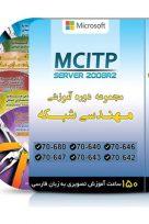 دوره های mcitp | آموزش mcitp | مدرک mcitp |