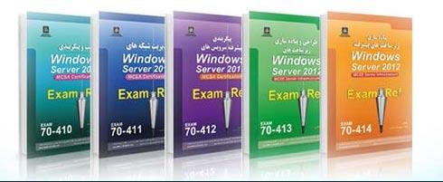 آموزش mcse به زبان فارسی | کتاب mcse | سرفصل های mcse Server 2012 (کتاب فارسی)