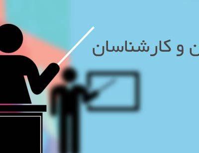 آشنایی با کارشناسان فنی تیم تولید محتوای شبکه به زبان فارسی فرزان
