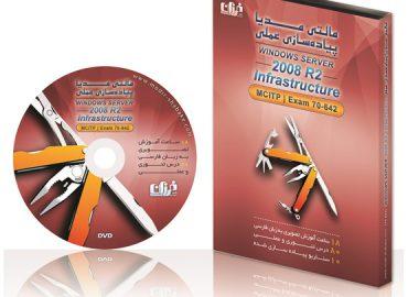 آموزش Windows Server 2008 Infrastructure | infrastructure