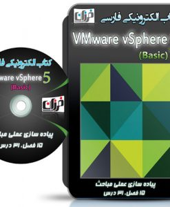 VMware vSphere 5 Basic ESXi