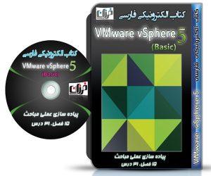 کتاب فارسی آموزش vmware vsphere | vSphere 5 Basic ESXi