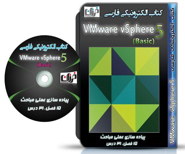 کتاب فارسی آموزش vmware vsphere   vSphere 5 Basic ESXi