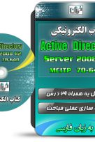 Active Directory 2008R2 | اکتیو دایرکتوری چیست | مزایای استفاده از active directory | Active Directory چیست