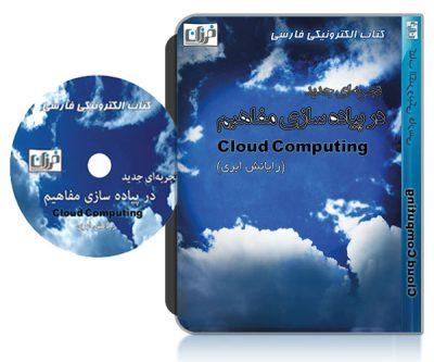 رایانش ابری |فضای ابری| دنیای پردازش | مجازی سازی | فضای ابری گوگل | پردازش ابری |مقاله رایانش ابریمفاهیم Cloud Computing