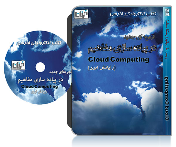 مفاهیم Cloud Computing