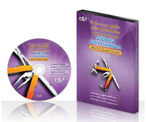 آموزش Active Directory Windows server | Active Directory