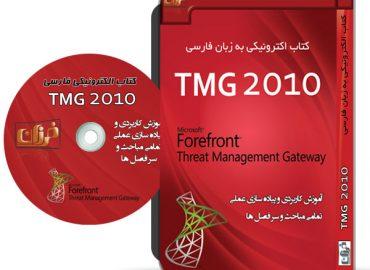 TMG 2010 Service Pack 2
