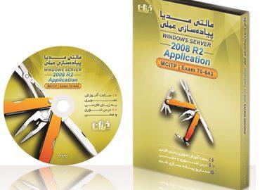 آموزش Windows Server 2008 Application