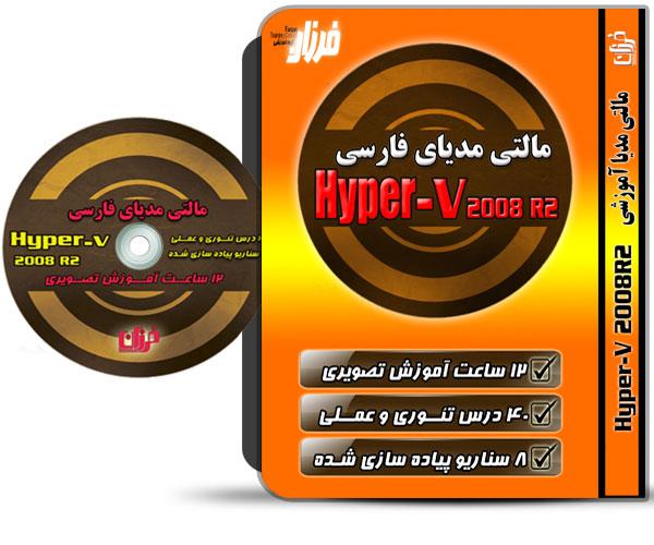 Microsoft Hyper-V Server 2008R2