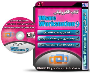 9 VMware Workstation | آموزش vmware workstation