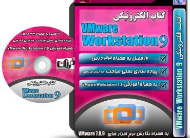 9 VMware Workstation | آموزش vmware workstation
