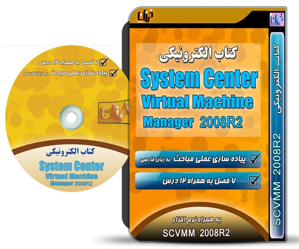 System Center Virtual Machine Manager 2008R2