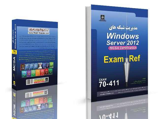 دانلود کتاب آموزش ویندوز سرور 2012 به زبان فارسی | کتاب آموزش ویندوز سرور 2012 به زبان فارسی | کتاب الکترونیکی آموزش MCSA 2012 |