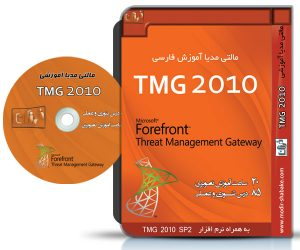 TMG 2010 Service Pack 2 | دوره آموزش TMG 2010