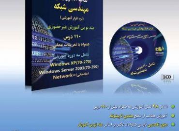 110 درس تخصصی شبکه | کتاب آموزش شبکه