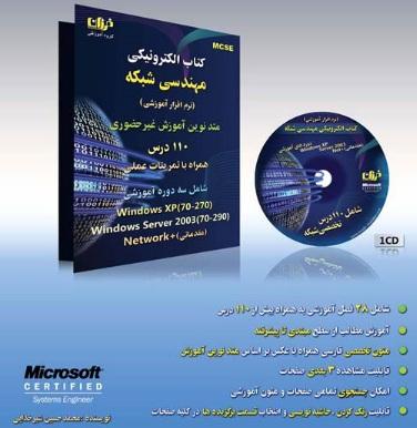 110 درس تخصصی شبکه