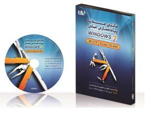 (Windows 7 (70-680