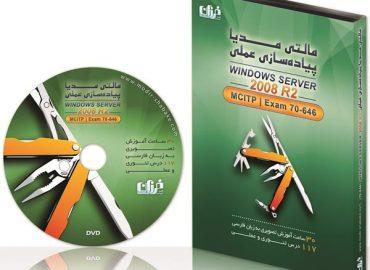 2008R2 Administration | آموزش و پیکربندی ۲۰۰۸R2 Administration