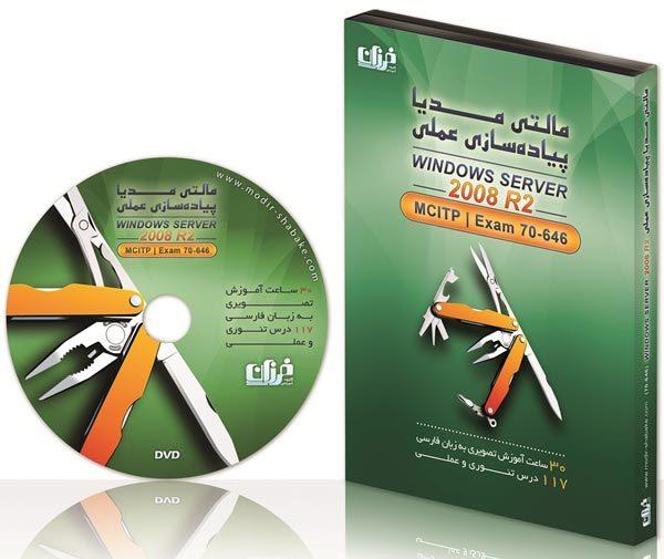 2008R2 Administration   آموزش و پیکربندی ۲۰۰۸R2 Administration