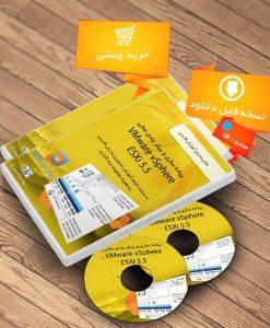 فیلم آموزشی فارسی و کتاب الکترونیکی VMware vSphere 5.5 ESXi