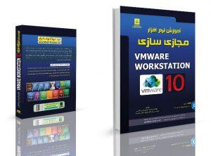 آموزش vmware | آموزش vmware workstation | آموزش کار با vmware workstation | کتاب آموزش vmware10 VMware Workstation