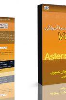 ویپ | آموزش voip |الستیکس | راه اندازی voip |تلفن ویپ | تجهیزات voip | استریسک | سیستم voip | آموزش الستیکس