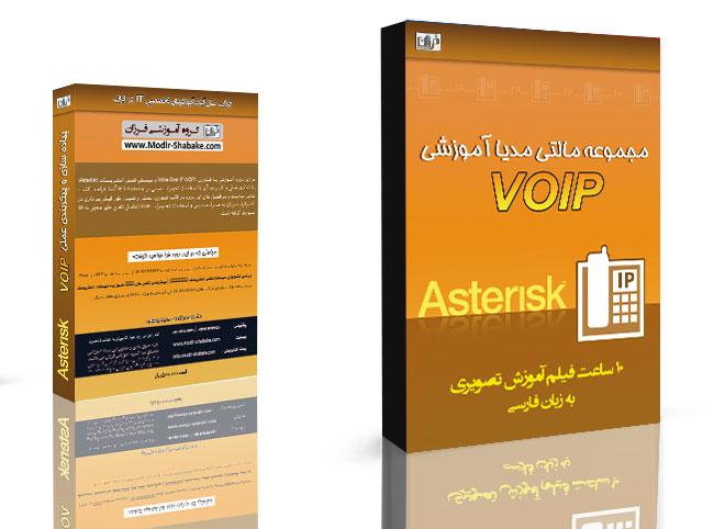 ویپ   آموزش voip  الستیکس   راه اندازی voip  تلفن ویپ   تجهیزات voip   استریسک   سیستم voip   آموزش الستیکس