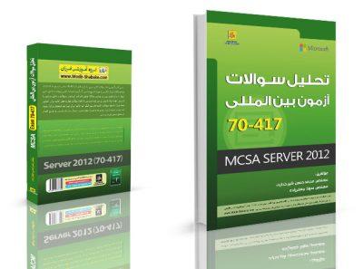 MCSA Server 2012 | کتاب ویندوز سرور 2012