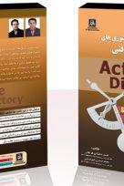 ارتقاء اکتیو دایرکتوری های مایکروسافتی | ارتقاء Active directory | آموزش قدم به قدم انتقال اکتیو دایرکتوری | 2003,2008R2,2012) Active Directory)