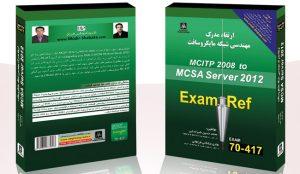 417-70 (MCITP 2008R2 to MCSA Server 2012 | کتاب آموزش mcitp به زبان فارسی