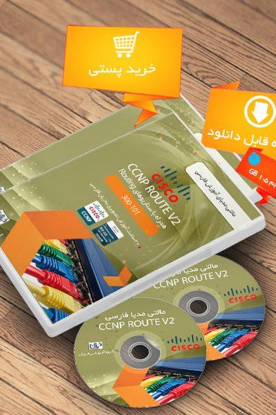 دوره ccnp |سیسکو | آموزش سیسکو | آموزش ccnp | آموزش ccnp فارسیخرید محصول ccnp-route-v2