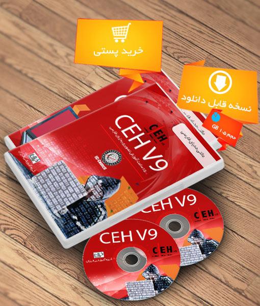 تولید نهایی آموزش هکر قانونمند CEH V9
