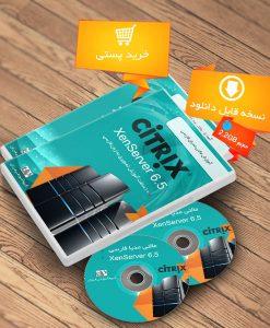 خرید محصول citrix-xenserver