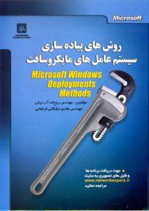 سیستم عامل های مایکروسافت | 2003,2008R2,2012) Active Directory