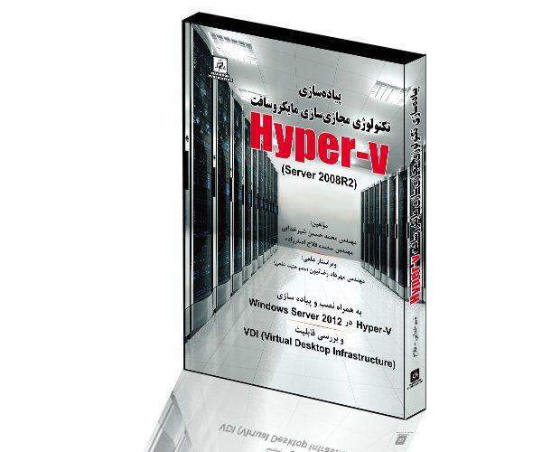 کتاب آموزش مجازی سازی | مجازی سازی سرور | آموزش مجازی سازی | آموزش hyper v | آموزش مجازی سازی سرورها Hyper-V 2008R2