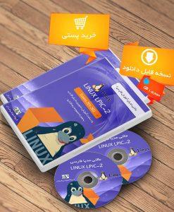 خرید محصول linux lpic-2
