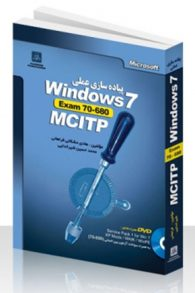 MCITP Windows 7
