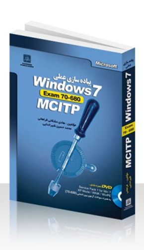 MCITP Windows 7 | کتاب آموزش MCITP Windows 7