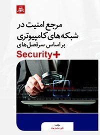 امنیت شبکه های کامپیوتری | کتاب +security | کتاب امنیت | سرفصل های +Security
