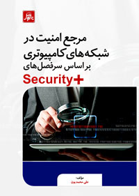 سرفصل های +Security