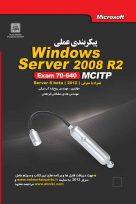 640-70 Server 2008R2| کتاب ویندوز سرور 2008